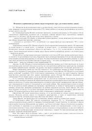 Скачать ГОСТ Р Статистические методы Контрольные   ГОСТ Р 50779 40 96