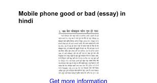 mobile phone good or bad essay in hindi google docs