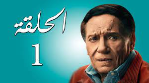 مسلسل عادل إمام | رمضان 2021 | الحلقة الأولي - YouTube