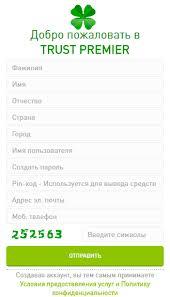trust premier обзор и отзывы СКАМ  Регистрационная форма trust premier