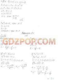 ➄ ГДЗ класс самостоятельные и контрольные работы Ершова  Решение задач с помощью квадратных уравнений Теорема Виета 1 2 3 4 С 16 Применение свойств квадратных уравнений домашняя самостоятельная работа