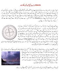 bermuda triangle essay in urdu coursework academic service bermuda triangle essay in urdu