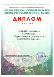 О компании НПЛ Фотон Диплом Оренбург 2009