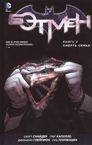 Бэтмен. Книга 3. <b>Смерть семьи</b> (Снайдер С.) - купить книгу с ...