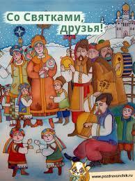 Рождественские святки – праздник вне календаря