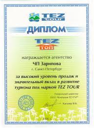 Сертификаты нашей фирмы tez tour Диплом за высокий уровень продаж и значительный вклад в развитие туризма под маркой tez tour 2006 год