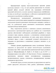 на преступление в российском уголовном праве Покушение на преступление в российском уголовном праве