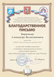 Гражданско патриотическое воспитание ГБПОУ ТК № Москва Гражданско патриотическое воспитание