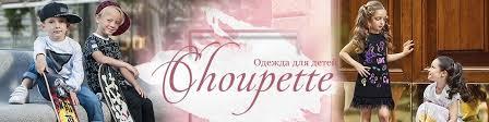 <b>Choupette</b>™ (Официальная группа) | ВКонтакте