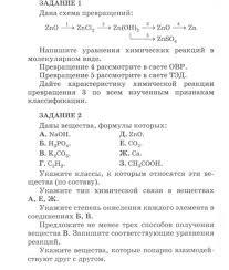 Ответы mail ru ПОМОГИТЕ Контрольная по химии класс Итоговая  1