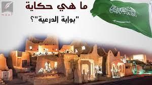 """ما هي حكاية """"بوابة الدرعية""""؟.. هنا كل ما تريد معرفته عن أكبر مشروع ثقافي  بالسعودية - YouTube"""