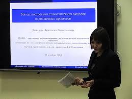 Защита кандидатской диссертации Демидовой А В Кафедра  Полная фотография Полная фотография