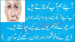get rid of wrinkle permanently anti aging in urdu hindi