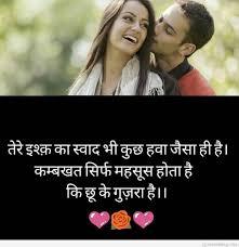 38 Most Romantic Love Shayari In Hindi Quotes Images Whatsapp