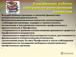 Презентация на тему Положение о контрольно ревизионных органах  5 Содержание работы контрольно ревизионной