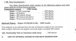exam syllabus odisha public service commission main examination exam syllabus odisha public service commission main examination