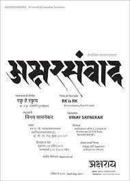 hindi fonts download hindi fonts for designers fonts Wedding Card Fonts Hindi image result for hindi calligraphy fonts wedding card hindi fonts free download
