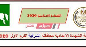 برقم الجلوس نتيجة الشهادة الإعدادية محافظة الشرقية 2020