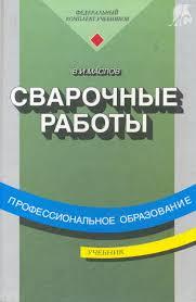 Сварочное производство Иркутский Техникум Архитектуры и  Сварочное производство
