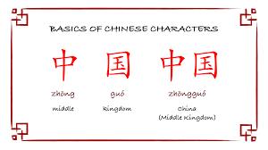 Asian symbol for teach