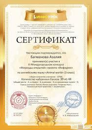 Мои новые дипломы за олимпиады Культурный дневник школьника Мои новые дипломы за олимпиады