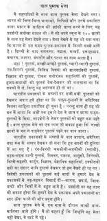 essay book fair hindi book fair essay in hindi matasistem