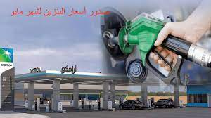 صدور أسعار البنزين الجديدة لشهر مايو من أرامكو متوقع صدورها خلال ساعات -  العجوز نيوز