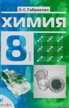 Габриелян О С Лучшие книги О С Габриелян Химия 8 класс