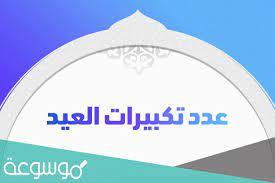كم عدد تكبيرات صلاة العيد في الركعة الأولى – موسوعة نت