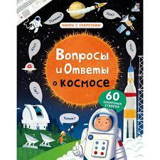 <b>Робинс Вопросы</b> и ответы о космосе - Акушерство.Ru
