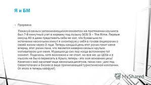 Презентация на тему Дипломная работа Цех Сентябрь Октябрь  4 Я