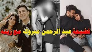 الفيديو المسرب ل عبدالرحمن مبروك وزينه - YouTube