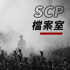 SCP檔案室
