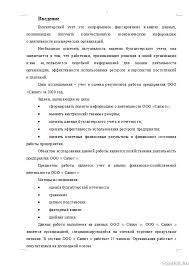 Курсовая Учет и анализ бухгалтерской отчетности ООО Салют  Учет и анализ бухгалтерской отчетности на примере ООО Салют 09 11 12