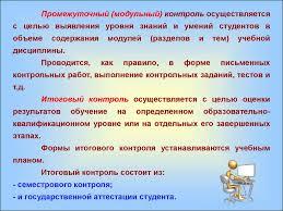 Методика проведения различных видов контроля презентация онлайн контрольных работ выполнение контрольных заданий