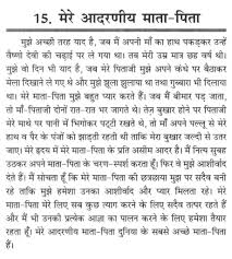 my mother and father essay in hindi   essay hindi paragraph world  s largest collection of essays published