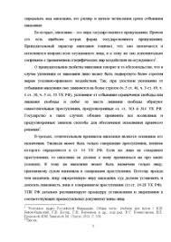 Обязательные работы как вид уголовного наказания по УК РФ Курсовая Курсовая Обязательные работы как вид уголовного наказания по УК РФ 6
