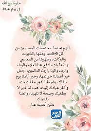 افضل دعاء يوم عرفة لغير الحاج - موقع المرجع