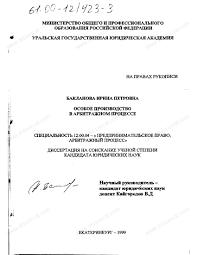 Диссертация на тему Особое производство в арбитражном процессе  Диссертация и автореферат на тему Особое производство в арбитражном процессе научная