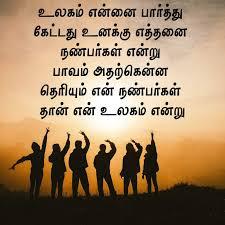 friendship kavithai in tamil font