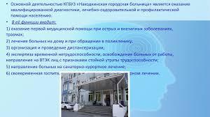 Отчет по производственной практике Помощник процедурной  3