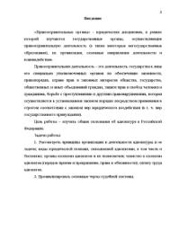 Адвокатура i Принципы организации и деятельности адвокатуры и ее  Контрольная Адвокатура 3