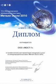 Диплом МЕТАЛЛ ЭКСПО Алюминиевый прокат Производство заготовок  Диплом МЕТАЛЛ ЭКСПО 2010
