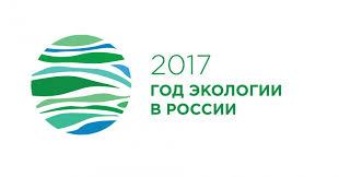 Ссылка на объявление о защите Нарутдинова Д А на сайте ВАК НИИ  Год экологии в Российской Федерации