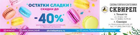 Сквирел. Итальянская плитка в Самаре и Тольятти | ВКонтакте