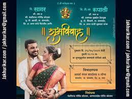 Marathi Wedding Invitation Hindu Wedding Invitation By Jakhurikar On Dribbble