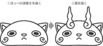 コマさんコマじろうのイラストの簡単な書き方妖怪ウォッチ