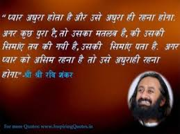 Love Quotes in Hindi by Sri Sri Ravi Shankar Images Wallpapers ...