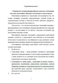 Контрольная работа по Страхованию Вариант Контрольные работы  Контрольная работа по Страхованию Вариант 7 27 12 11