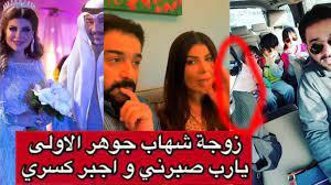 زوجة شهاب جوهر الأولى ترد لاول مرة بعد إعلان زواجه من الهام الفضالة -  YouTube
